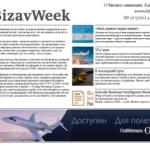 Еженедельник BizavWeek # 17 (170)