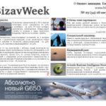 Еженедельник BizavWeek # 29 (34)