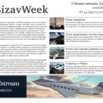 Еженедельник BizavWeek № 43 (497)