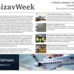 Еженедельник BizavWeek № 16 (470)
